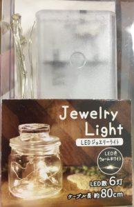 セリア LEDライト