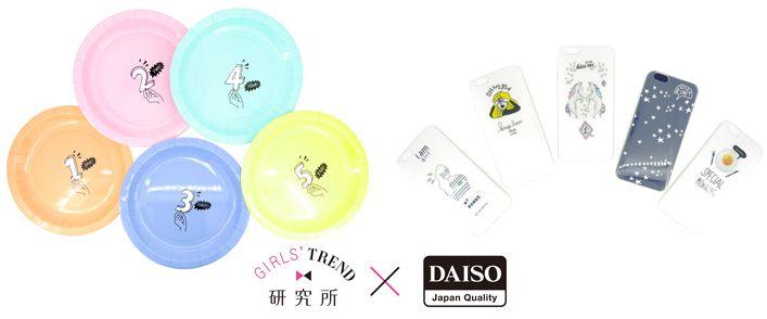 GIRLS'TREND 研究所